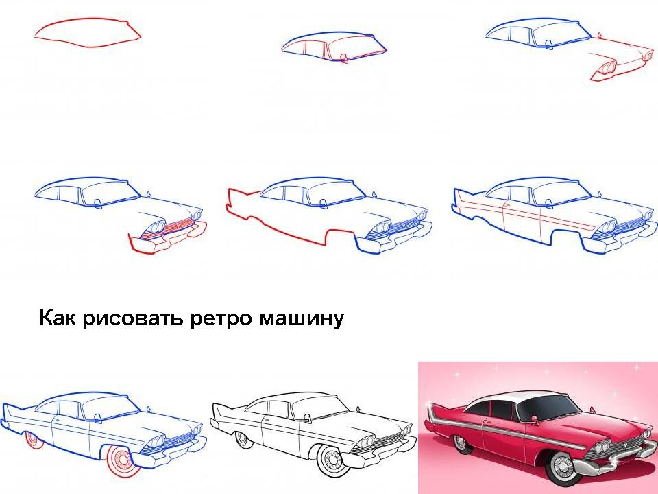 Написать открытке, как нарисовать машину картинку