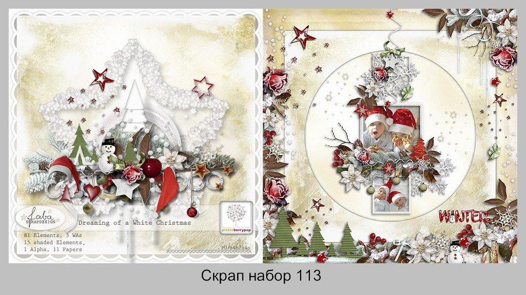 Скрап набор: Dreaming of a White Christmas | Мечты о рождестве