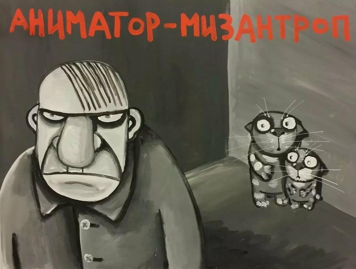 аниматор мизантроп