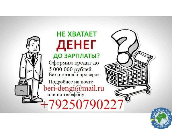 Взять кредит 100 процентный взять кредит 100000 рублей на карту