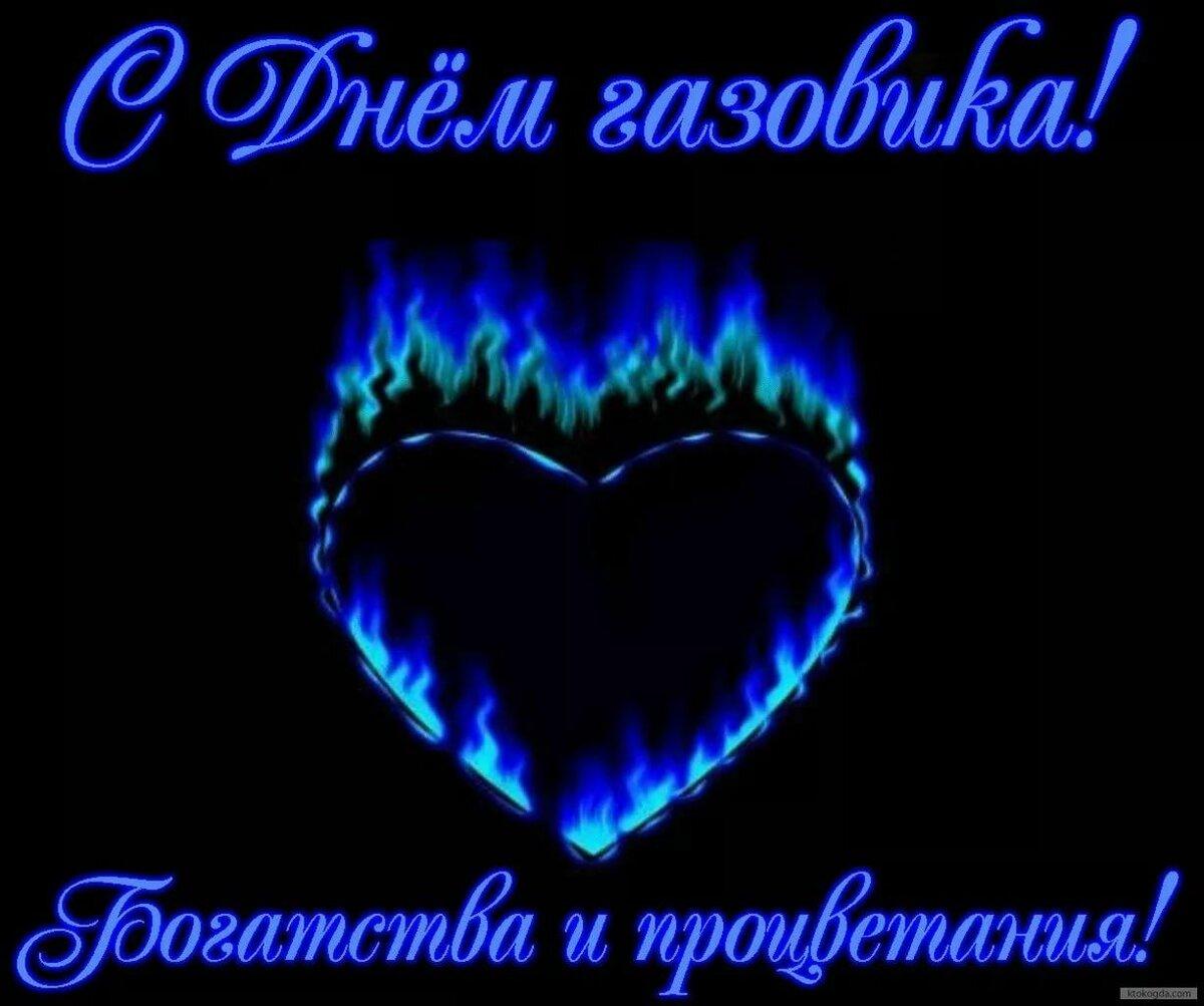Белорусским, поздравительные открытки с днем работников газовой промышленности