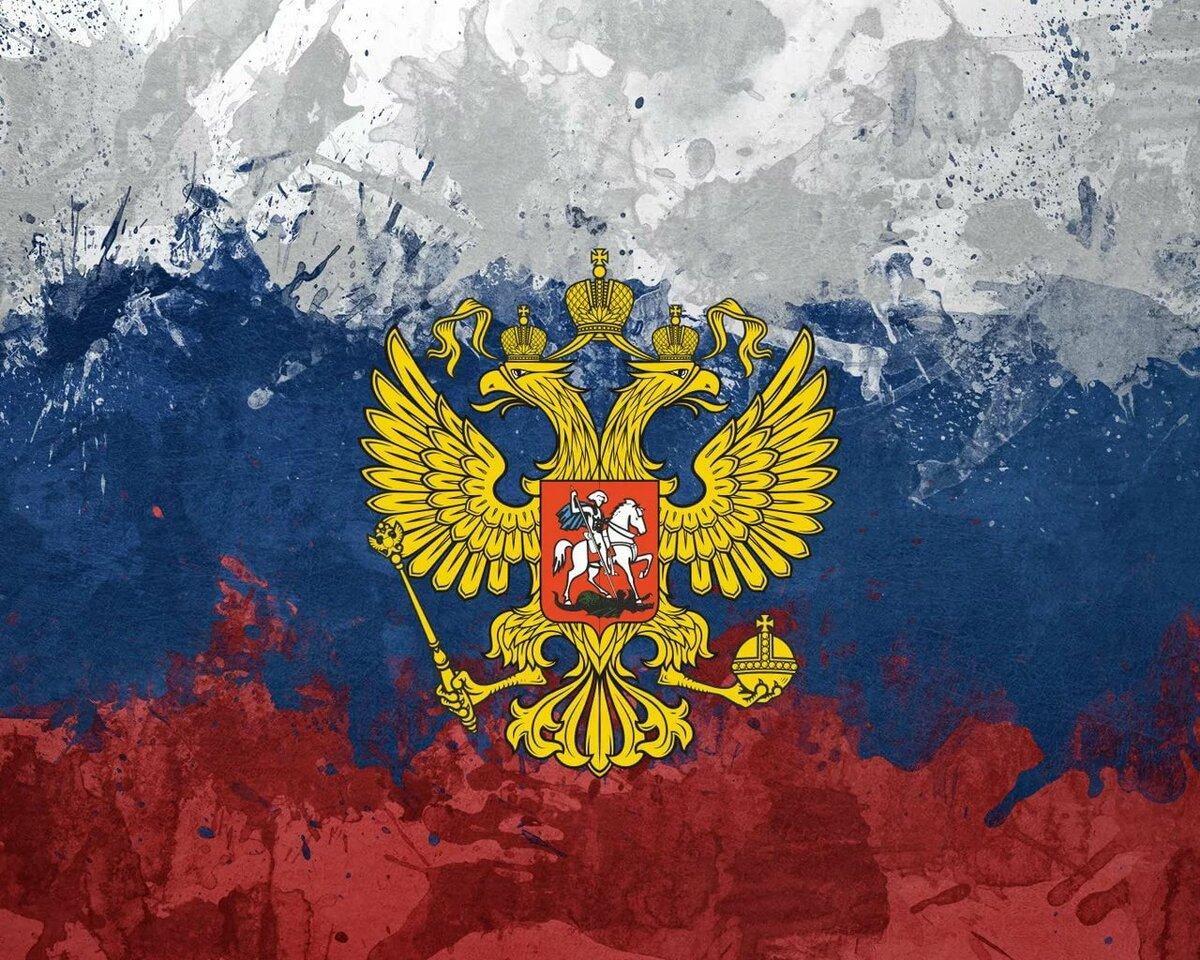 флаг и герб россии большая картинка этом настоящие