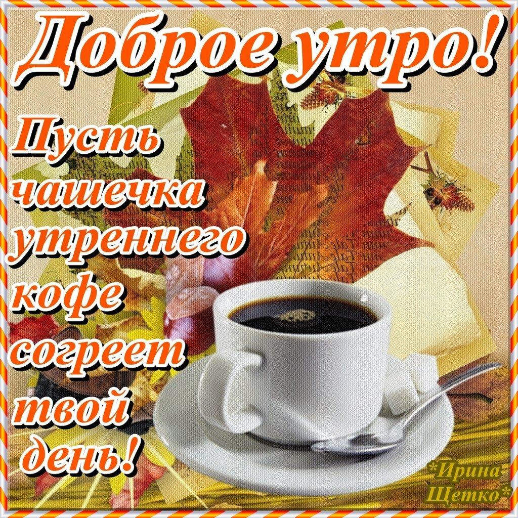 Для, приятные поздравления с добрым утром открытки