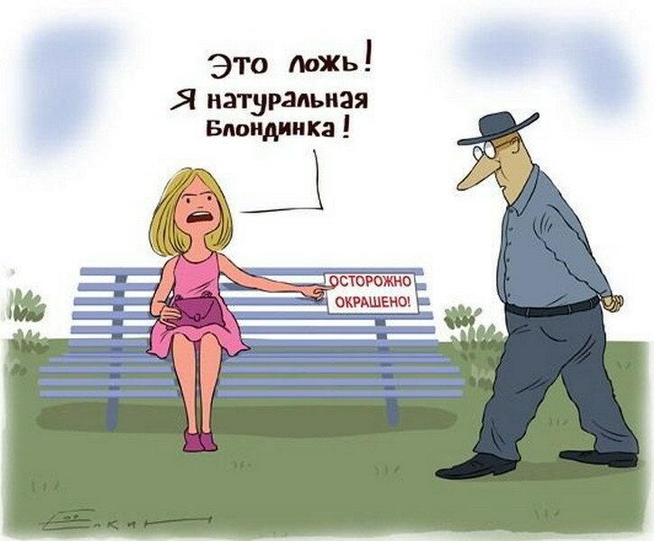 Анекдоты про блондинок смешные картинки