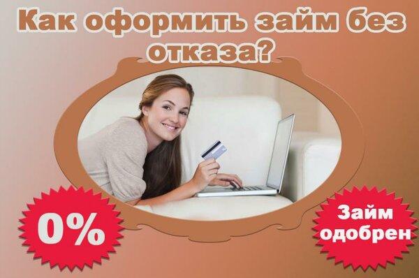 Оформить онлайн кредит егорьевск возьму кредит на себя уфа