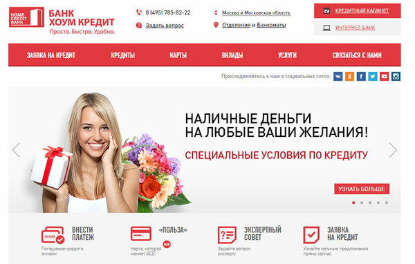 онлайн банк яндекс деньги