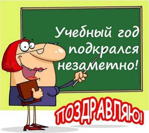 Поздравления учителю с 1 сентября с юмором