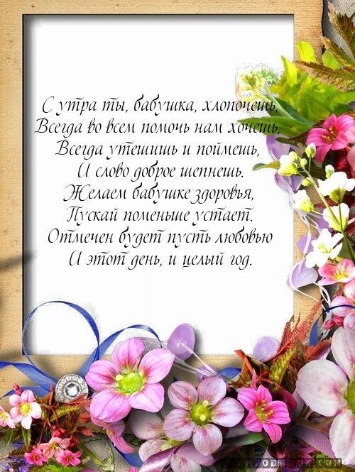 Маме поздравление с днем рождения женщине в стихах красивые