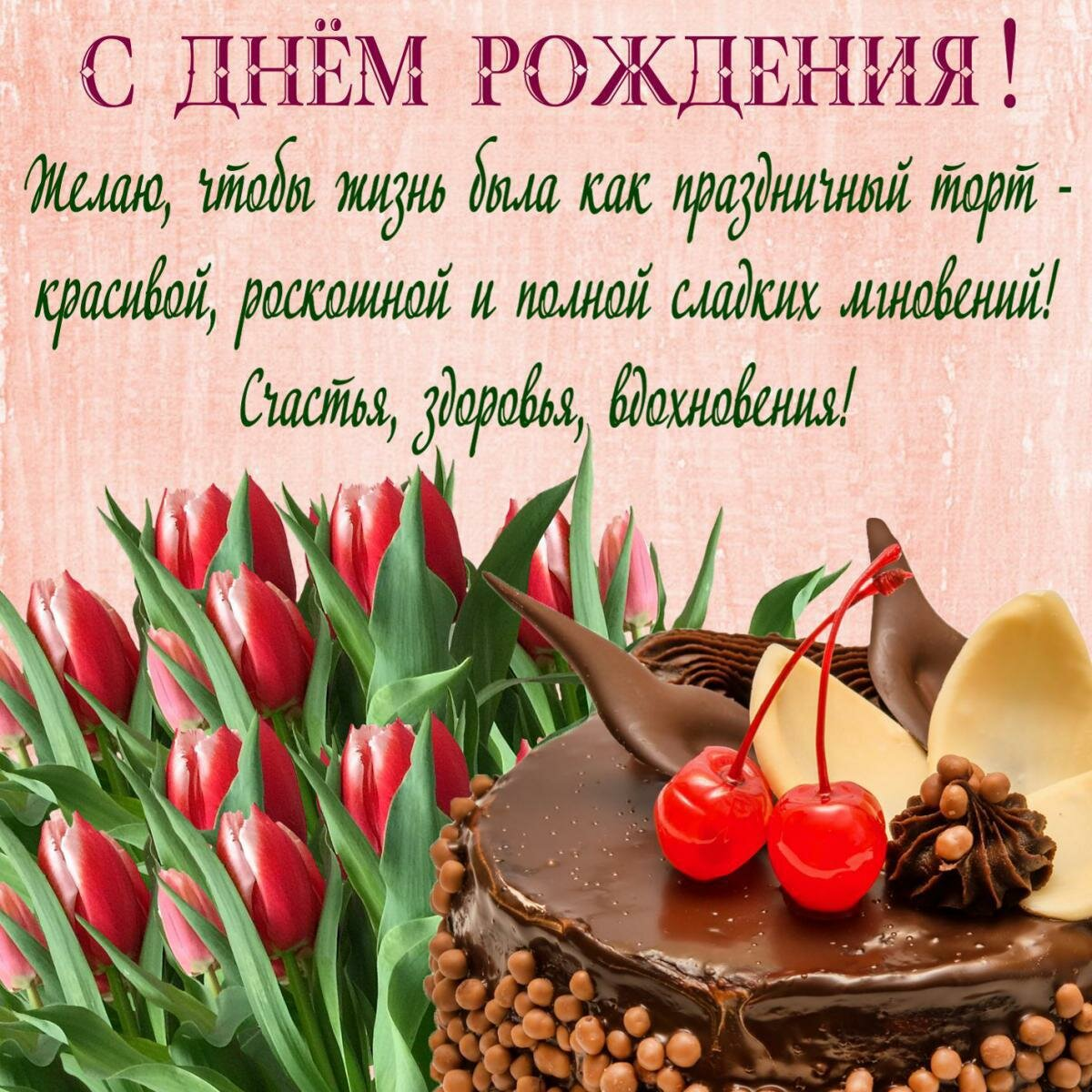 Поздравления с днем рождения женщине ссылка