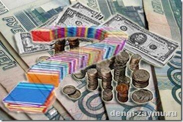 Под какие проценты занимать деньги