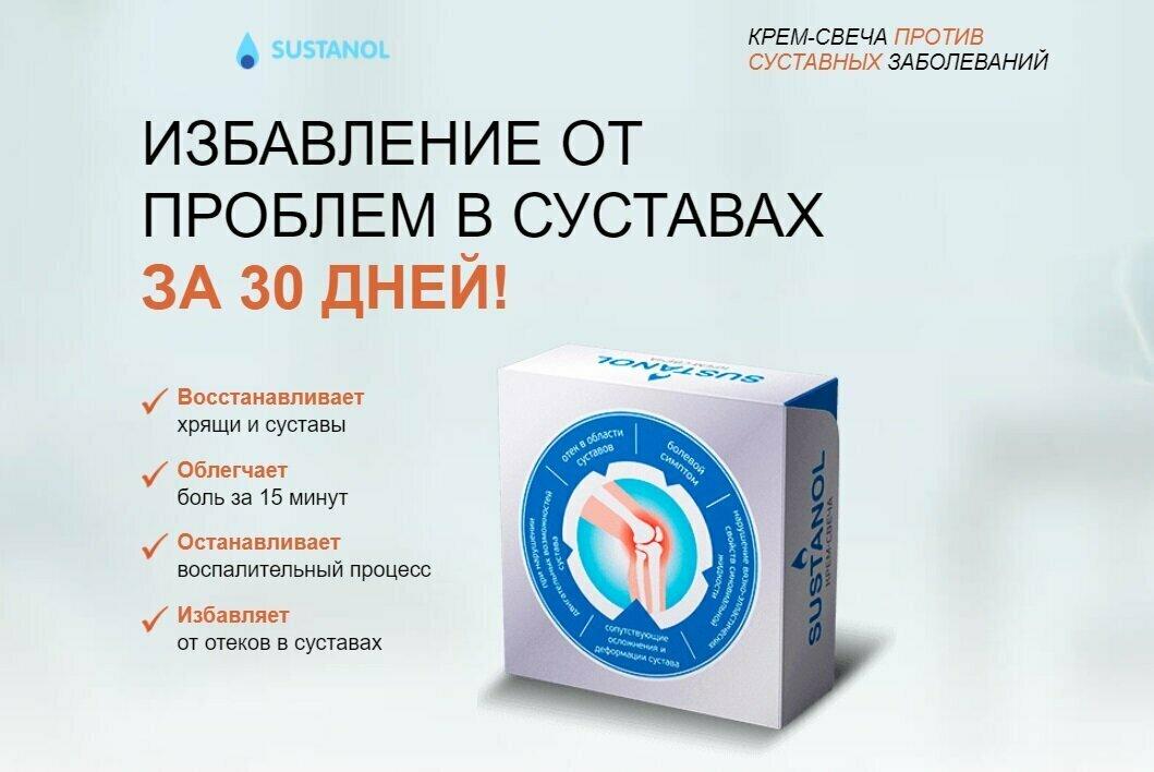 Sustanol - крем-свеча для суставов в Ровно