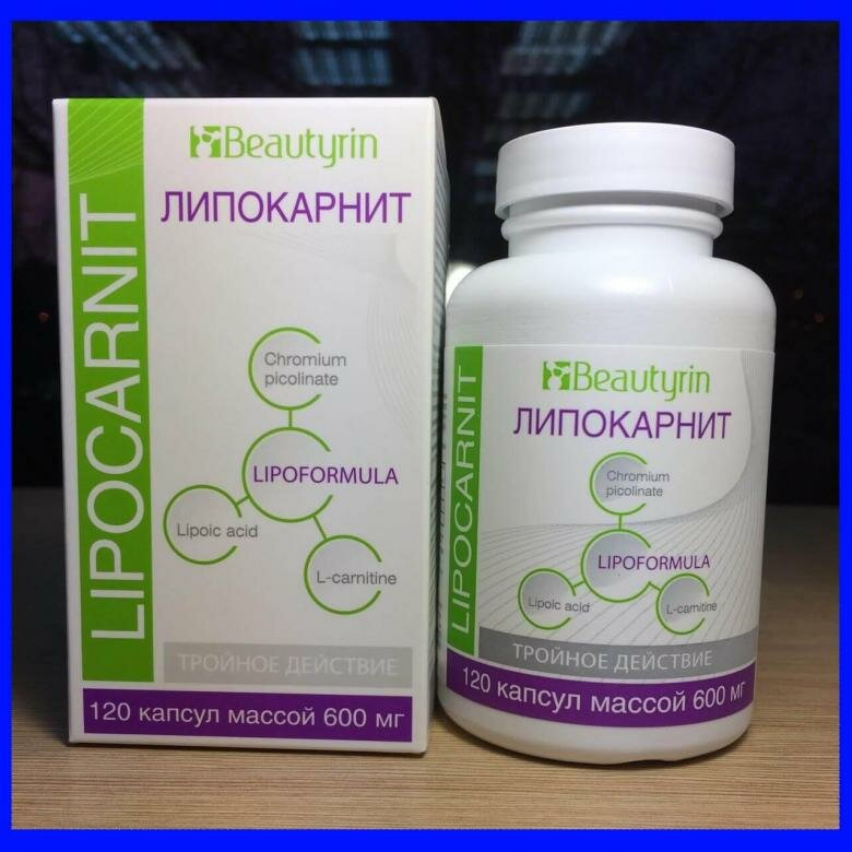 липокарнит lipocarnit для похудения