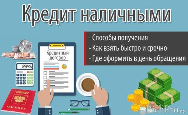 Кредит наличными срочно взять в москве как посмотреть действующий кредит онлайн