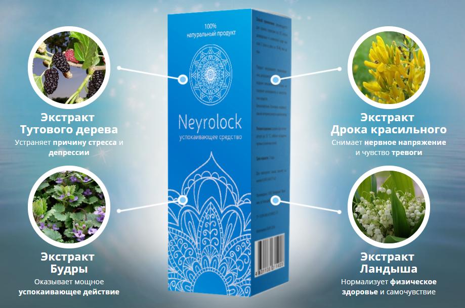Neyrolock для восстановления нервной системы