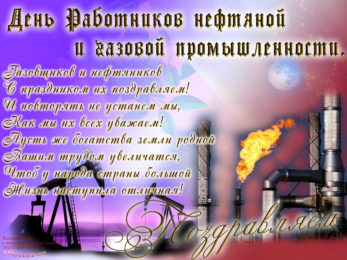 хотите открытки для поздравления нефтяников выиграл миллион