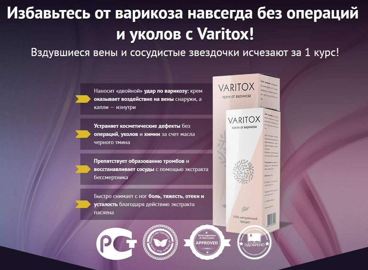 Varitox от варикоза в Кокшетау