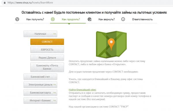 Турбозайм займ онлайн на карту