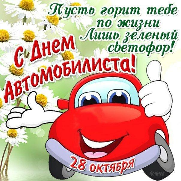 Поздравление в прозе на день водителя