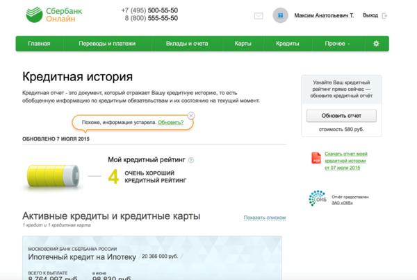 Сбер официальный сайт москва