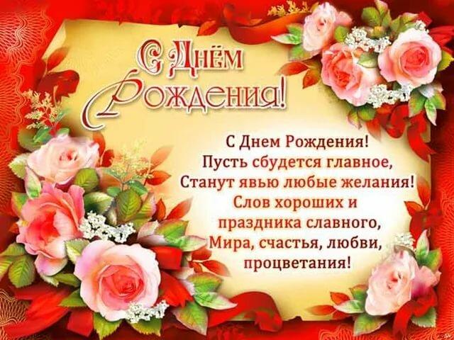 Поздравления с днем рождения учительнице в картинках, церковные праздники