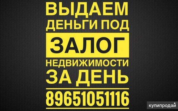 кредит под недвижимость в москве взять кредит онлайн хоум кредит банк