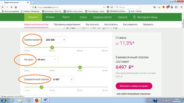 Взять кредит на украине x взять деньги кредит не работая