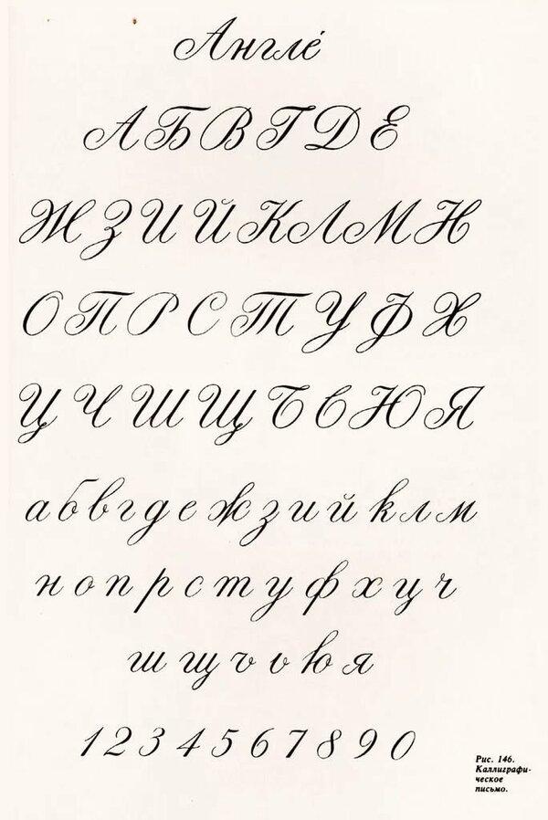 Картинка рукописного шрифта