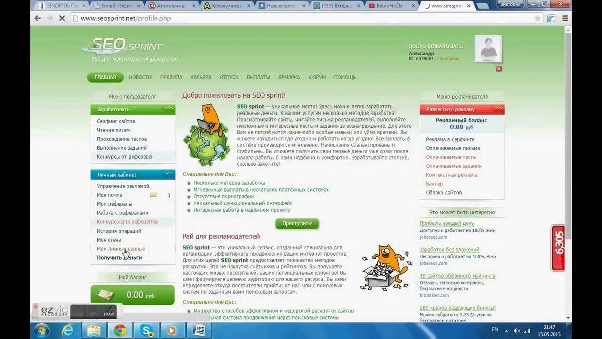 Продвижение сайта с помощью seosprint создание и продвижение сайта статья