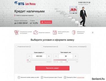 Кредиты во все банки онлайн без отказа