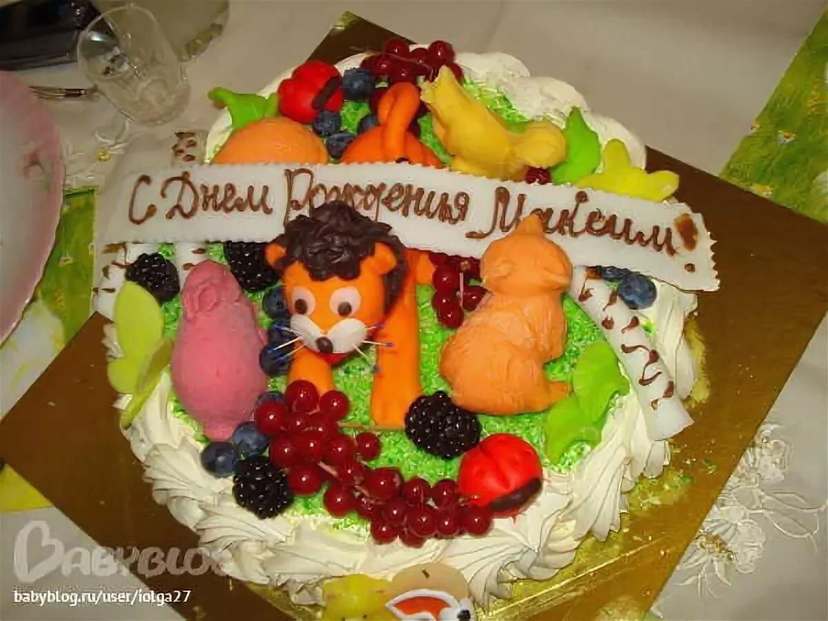 Поздравления с днем рождения 10 лет максим