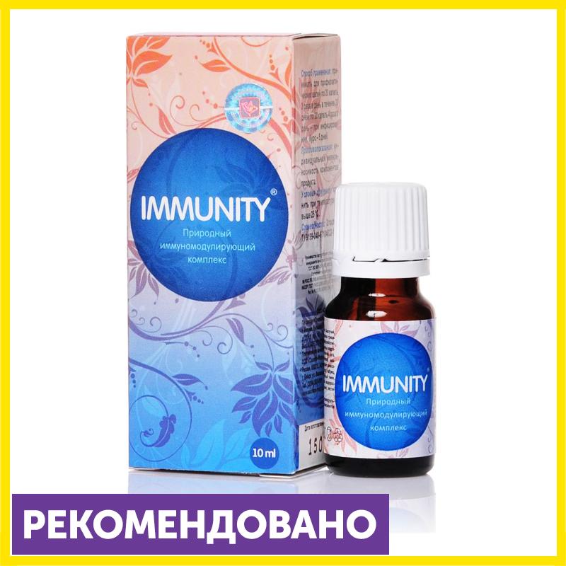 Immunity для иммунитета в Ухте