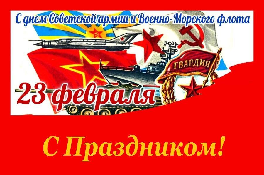 Картинки день советской армии