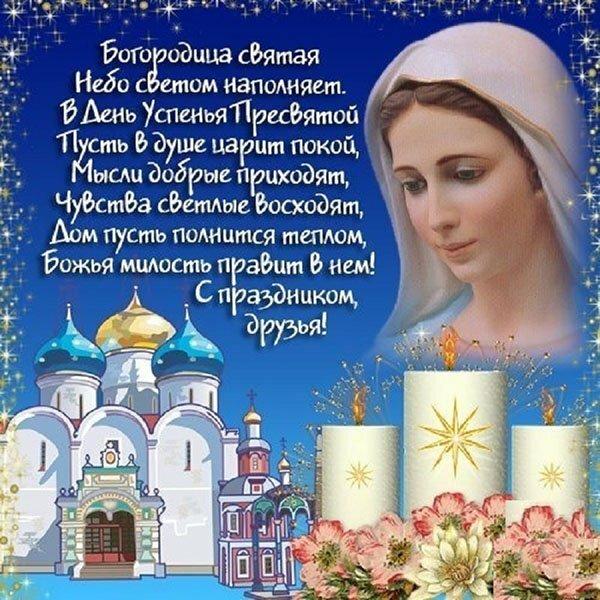 Успение пресвятой богородицы 28 августа открытки поздравления, марта