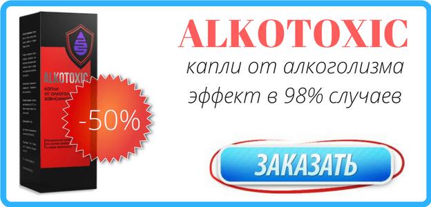 Alkotoxic - капли от алкоголизма в Абакане