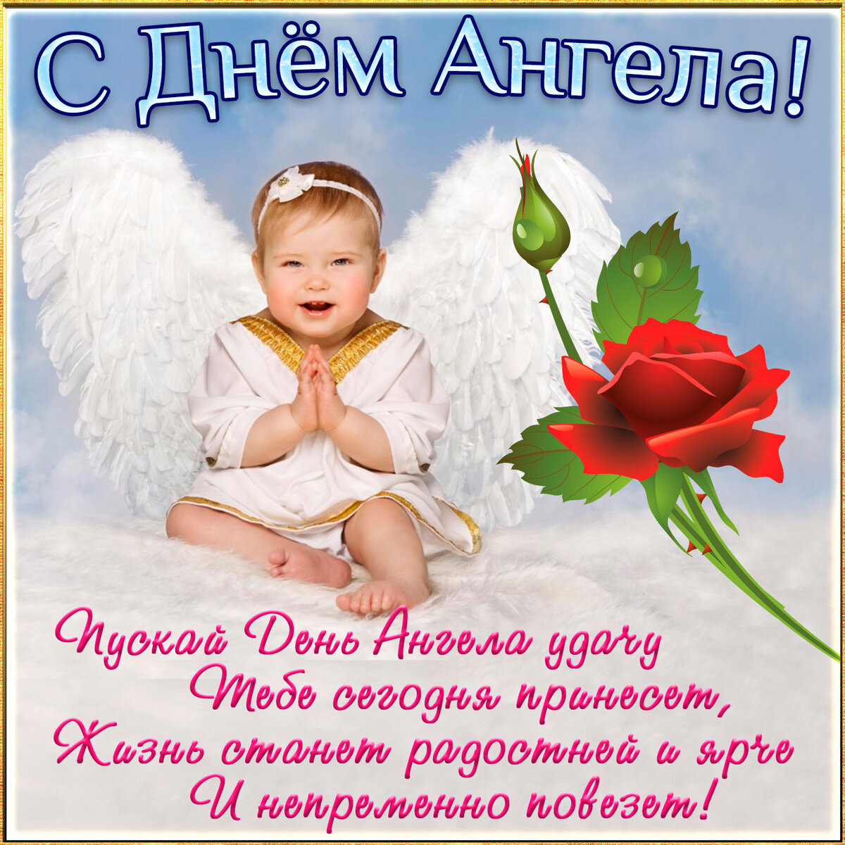 День ангела сегодня поздравления картинки
