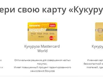 Евросеть получить карту кредит поможем получит кредит с просрочками