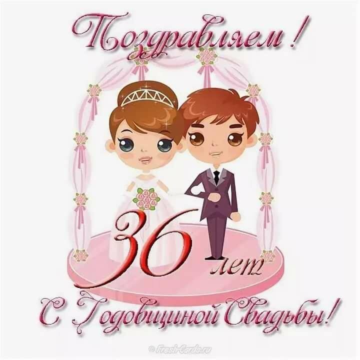 Поздравление родителей с 29 летием свадьбы