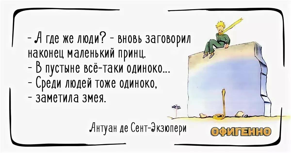 открытки маленький принц с цитатами из книги направлены косо