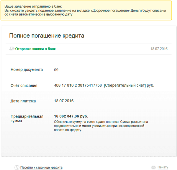 кредитный калькулятор рассчитать досрочное погашение кредитакредит онлайн казахстана
