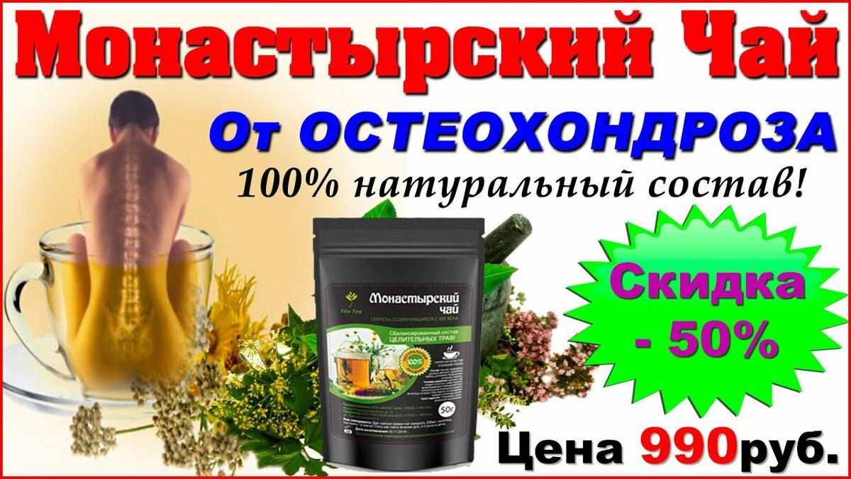 Монастырский чай от остеохондроза в Актау