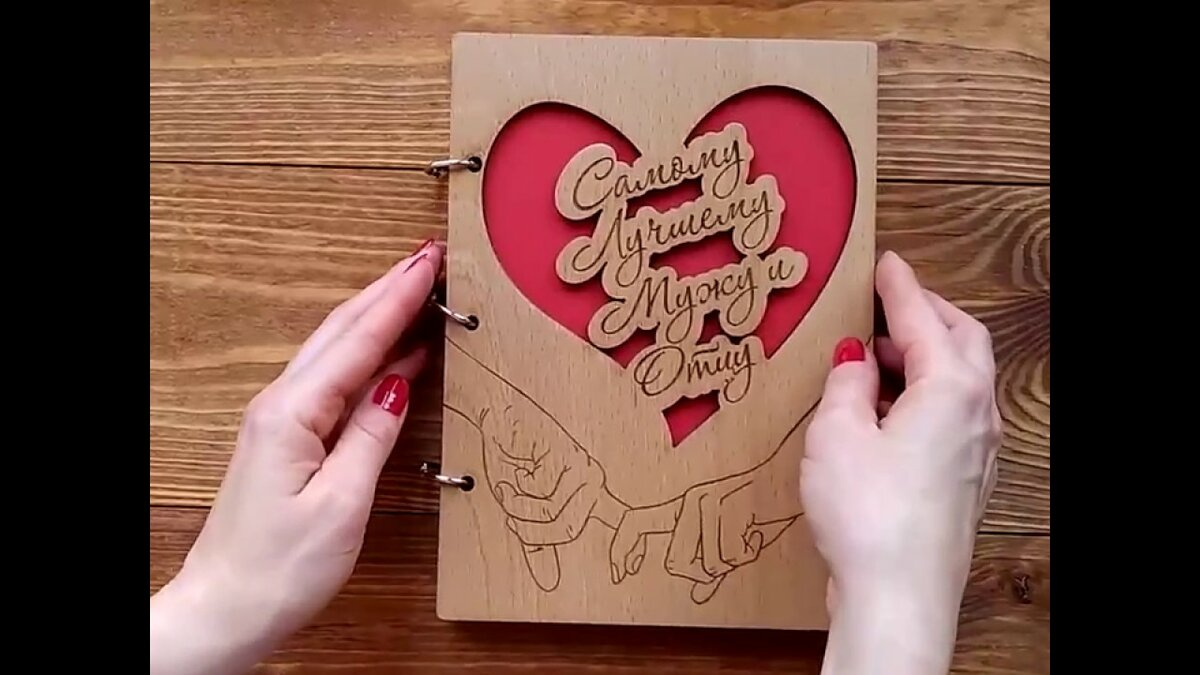 Открытка для мужа с годовщиной свадьбы своими руками, стоит отправить
