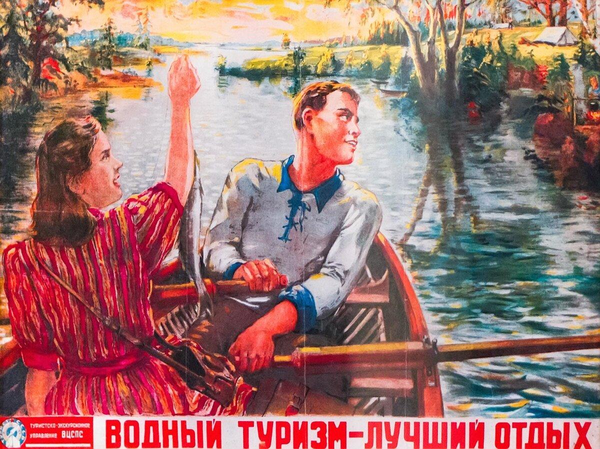 индейцы советский туризм картинки юмба