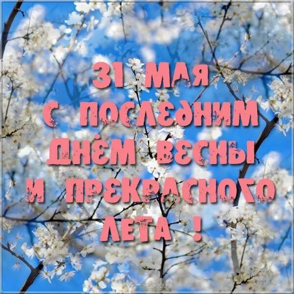 Картинки последний день весны завтра лето, картинки