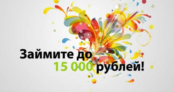 Беспроцентный кредит на 3 месяца украина