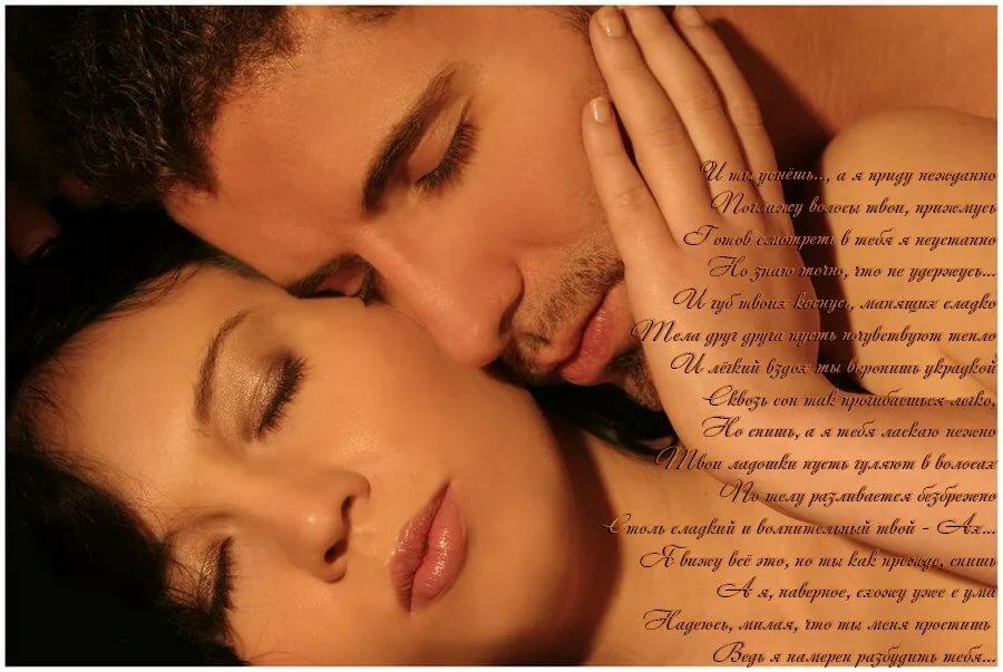 могли разбужу тебя поцелуем стихи мужчине в картинках необходимости укладывать материал
