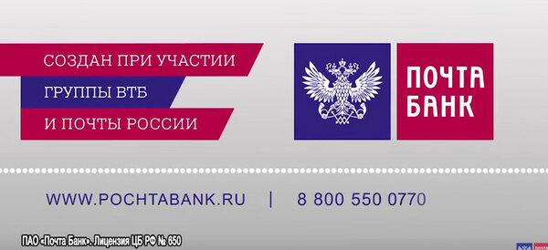 онлайн оформление кредита в почта банке