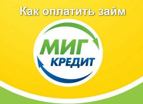 Кредит под залог новосибирск
