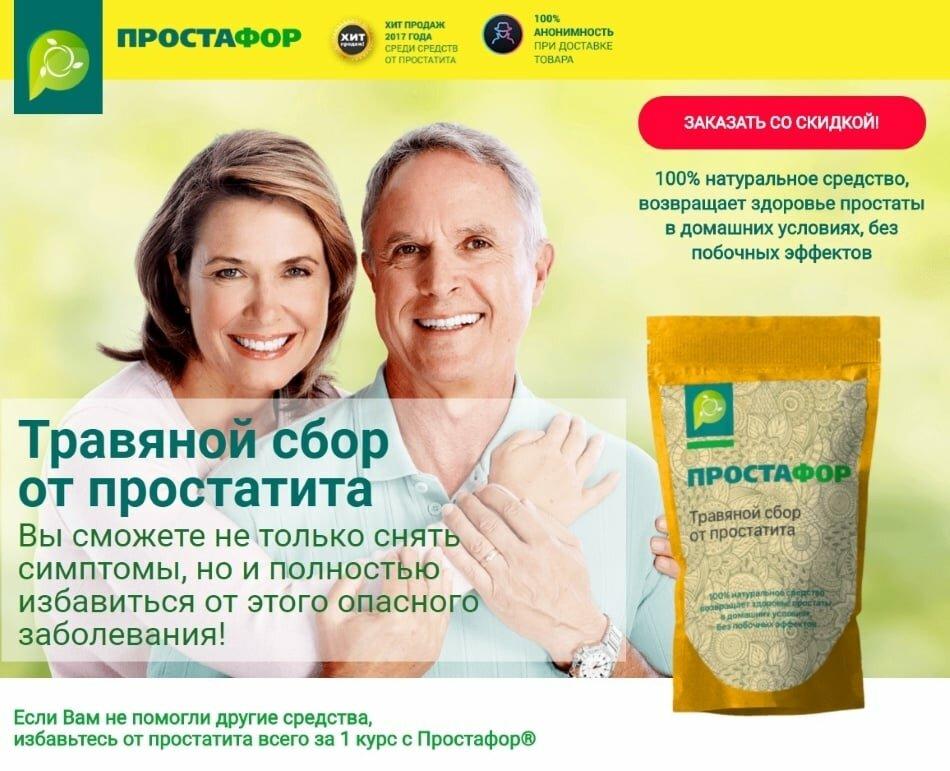 Простафор травяной сбор от простатита в Новочеркасске