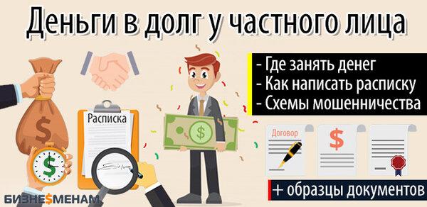 взять в долг у частного лица в москве под расписку срочно в москве