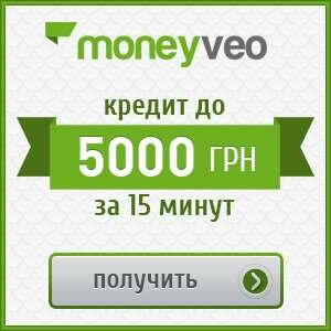 кредит онлайн на карту 5000 грн